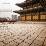 The King's Abode | Changdeokgung Palace & Secret Garden
