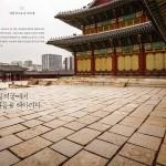 The King's Abode | Changdeokgung Palace & Secret Garden